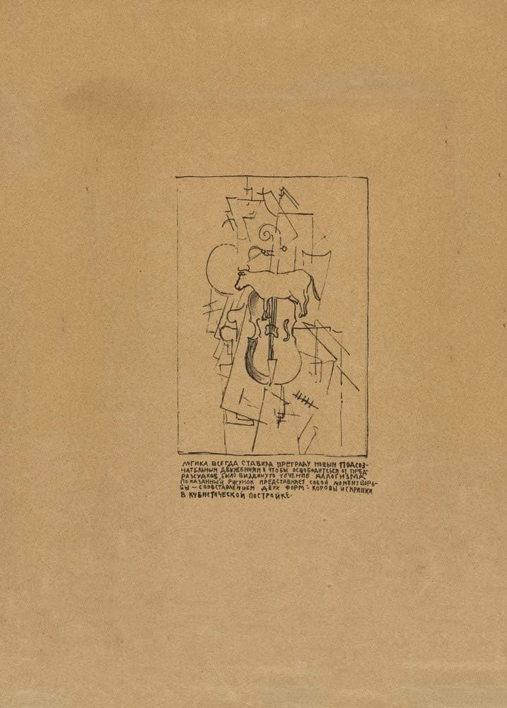 Kazimir Malevich 'Cow and Violin from 'On New Systems in Art', Russia, 1911-19, Reproduction 200gsm A3 Vintage Classic Suprematism Poster