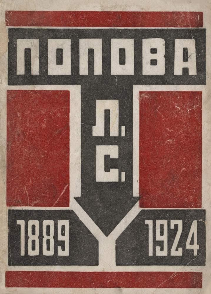 Alexander Rodchenko with Lilya Brik 'Exhibition of The Artist Constructor Lyubov Popova', Russia, 1924, Reproduction 200gsm A3 Vintage Russian Constructivism Poster