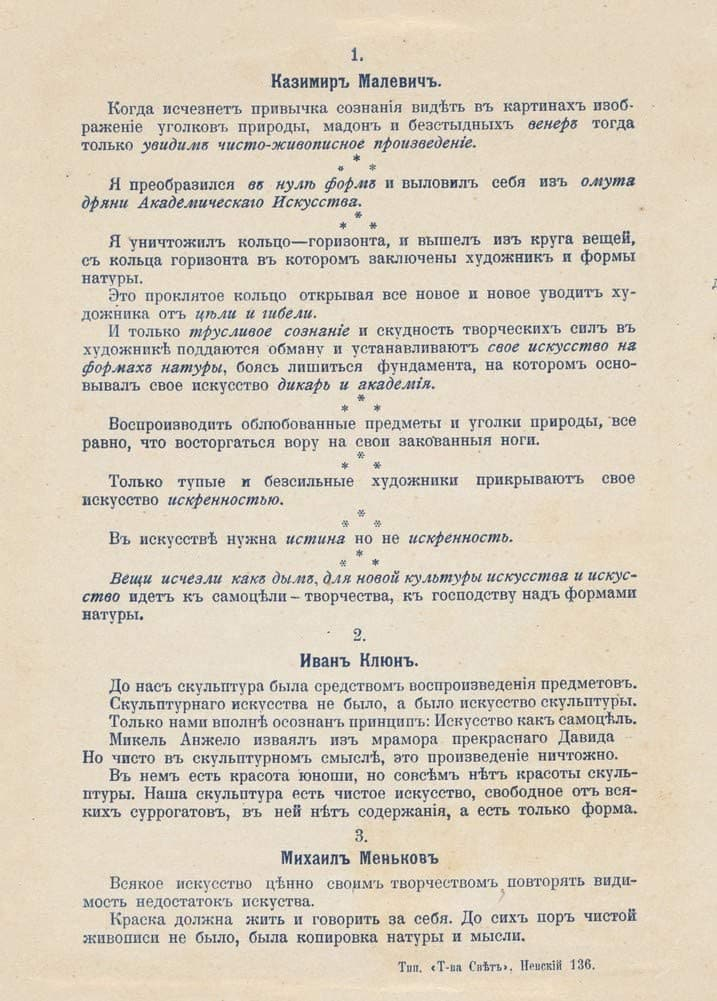 Kazimir Malevich 'Manifesto Handbill for The 0.10 Exhibition', Russia, 1915, Reproduction 200gsm A3 Vintage Classic Suprematism Poster
