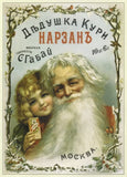 Vintage Tobacco, Cigarettes and Cigars 'Grandad Smokes Narzan Cigarettes', Russia', 1890's, Reproduction 200gsm A3 Vintage Art Nouveau Poster
