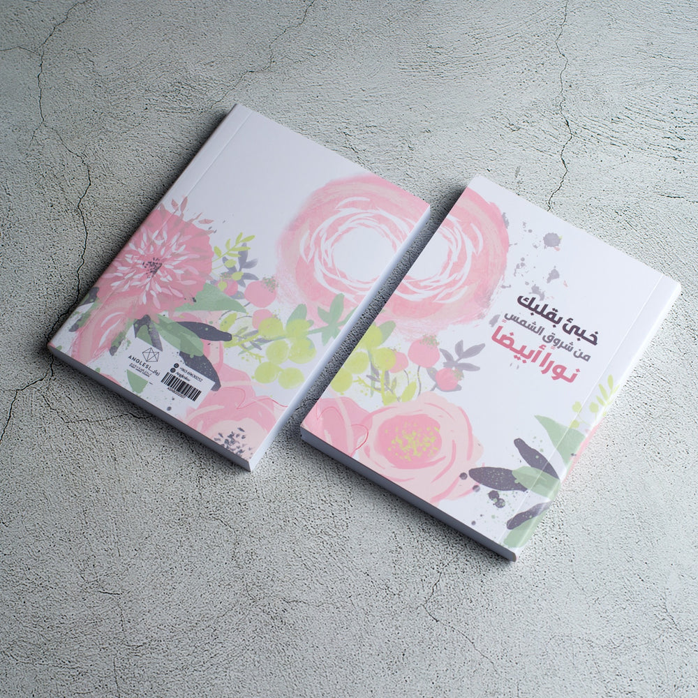 Notepads / مفكرات