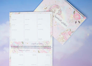 Study planner /unicorn(50sheets)