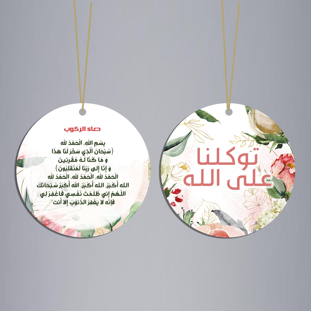 Load image into Gallery viewer, Car hanger floral - توكلنا على الله