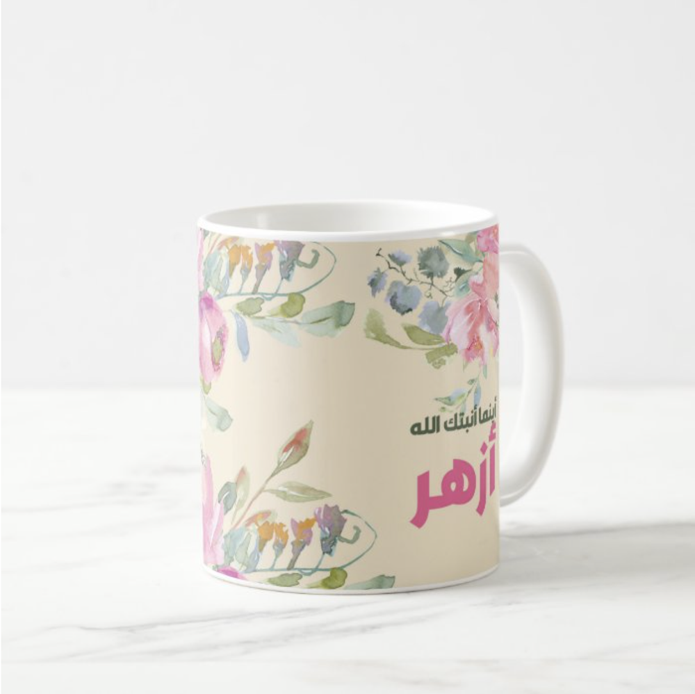 Load image into Gallery viewer, Mug yellow floral / أينما انبتك الله
