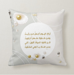 Load image into Gallery viewer, Pillow Case mother/ اراك اليوم اجمل