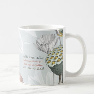 Load image into Gallery viewer, Mug floral / سأكون يوما ما اريد