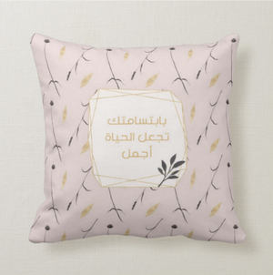 Pillow Case 2018/ بابتسامتك