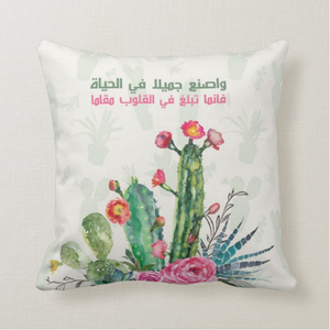 Load image into Gallery viewer, Pillow Case cactus/ واصنع جميلا في الحياة