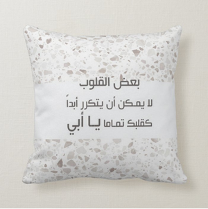 Load image into Gallery viewer, Pillow father/ بعض القلوب