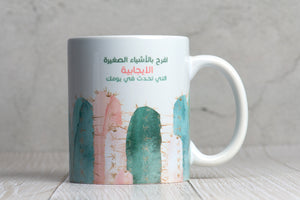 Load image into Gallery viewer, Mug cactus / افرح بالاشياء الصغيرة