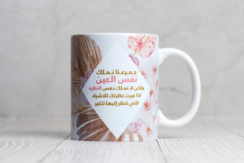 Load image into Gallery viewer, Mug leaves / جميعنا نملك نفس العين