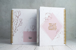 Load image into Gallery viewer, A5 Notebook marble / أصعب خطوة