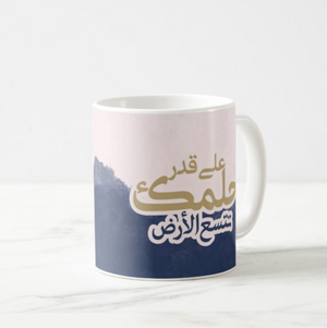 Load image into Gallery viewer, Mug على قدر حلمك