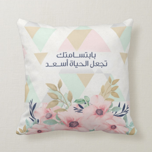Pillow Case 2019/ بابتسامتك تجعل الحياة