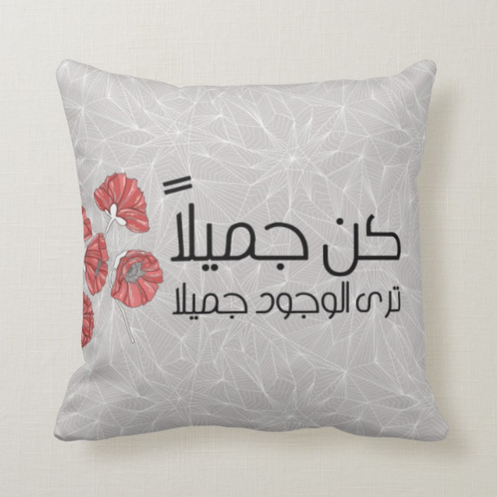Load image into Gallery viewer, Pillow Red / كن جميلا