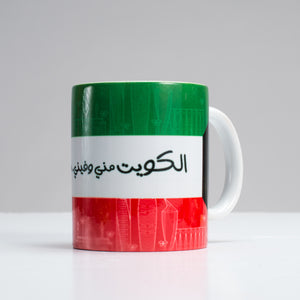 Load image into Gallery viewer, Q82020 Mug / كوب الاحتفالات
