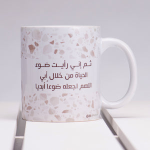 Load image into Gallery viewer, Mug Father / ثم إني رأيت ضوء