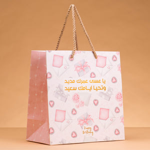 Load image into Gallery viewer, Gift bag HBD / عسى عمرك مديد