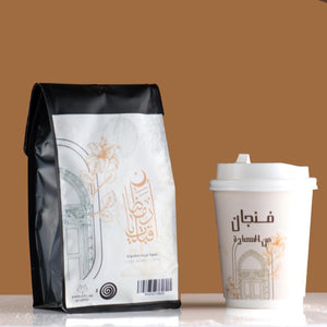 Load image into Gallery viewer, Ramadan Coffee / قهوة عربية مطحونه