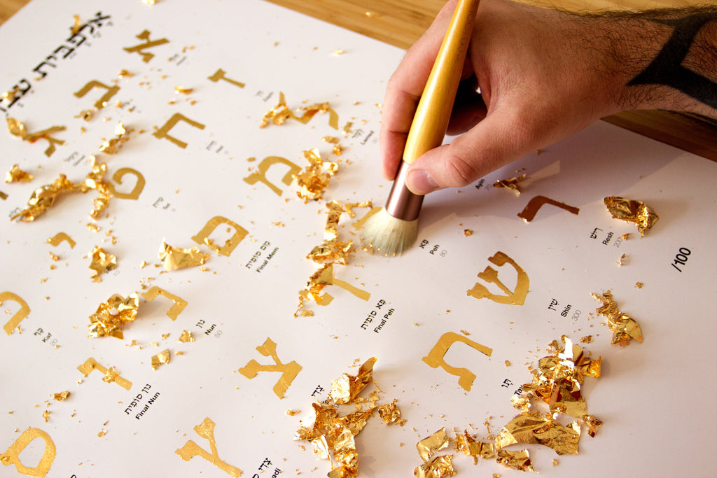 Hebrew Alphabet, with all golden letters