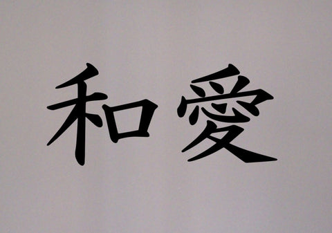 Peace and Love Kanji wall decal - Arise Decals
