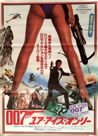 JAMES BOND ROGER MOORE FOR YOUR EYES ONLY ORIGINAL JAPANESE MOVIE POSTER