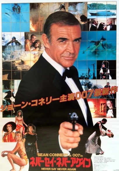 JAMES BOND SEAN CONNERY NEVER SAY NEVER AGAIN ORIGINAL JAPANESE MOVIE POSTER