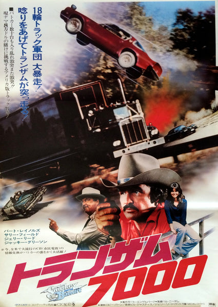 BURT REYNOLDS SMOKEY AND THE BANDIT ORIGINAL JAPANESE MOVIE POSTER