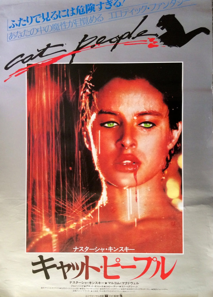 NASTASSIA KINSKI CAT PEOPLE ORIGINAL JAPANESE MOVIE POSTER