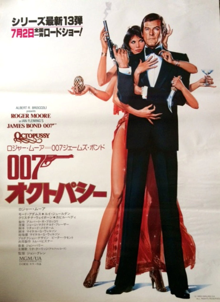 JAMES BOND FILM OCTOPUSSY ORIGINAL JAPANESE MOVIE POSTER