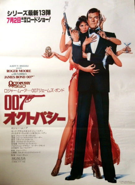 JAMES BOND ORIGINAL JAPANESE MOVIE POSTER FROM OCTOPUSSY