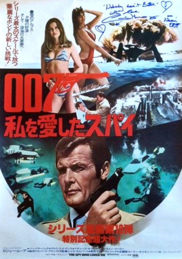 JAMES BOND THE SPY WHO LOVED ME ORIGINAL JAPANESE MOVIE POSTER,SIGNED IN PERSON BY CAROLINE MUNRO