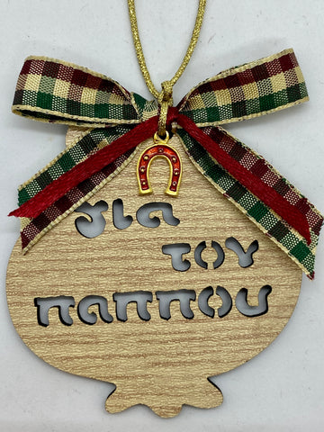 Wooden Christmas Ornament for Grandfather