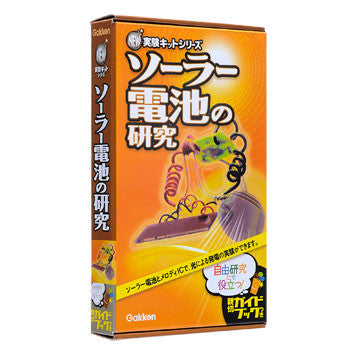 Gakken Science Experiment Kit: Solar Cell