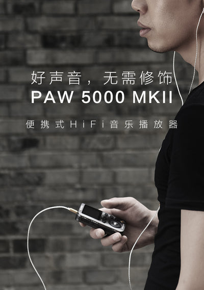 Lotoo Paw 5000 MKII Digital HIFI Player