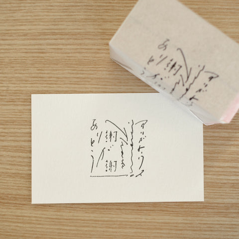 hase rubber stamp arigatou