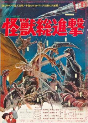Destroy All Monsters Poster Japanese 24inx36in - Fame Collectibles