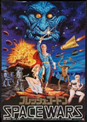 Flesh Gordon Japanese Movie Poster 24in x 36in - Fame Collectibles