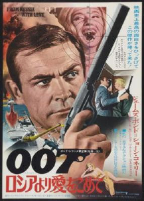 From Russia With Love Japanese Movie Poster 24in x 36in - Fame Collectibles
