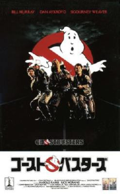 Ghostbusters Poster Japanese 24inx36in - Fame Collectibles