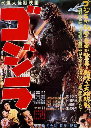 Godzilla Poster japanese art 24x36 - Fame Collectibles
