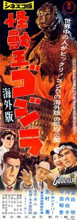 Godzilla Poster Thin Japanese 24x36 - Fame Collectibles