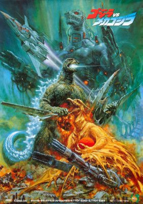 Gojira Vs Mekagojira Movie Poster 24x36 godzilla 24x36 - Fame Collectibles