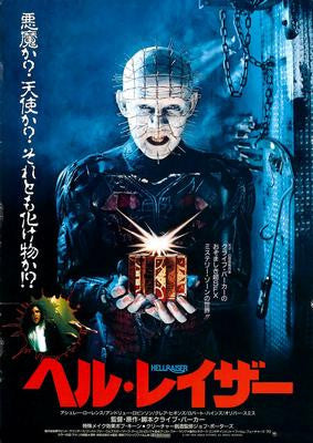 Hellraiser Japanese Movie Poster 24x36 - Fame Collectibles