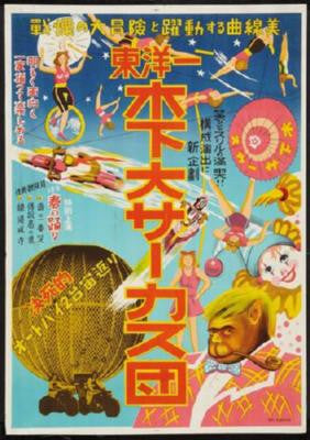 Japanese Circus Puzzle Fun-Size 120 pcs - Fame Collectibles