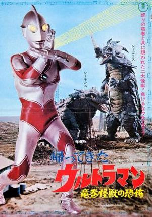 Return Of Ultraman Movie Poster 24x36 - Fame Collectibles