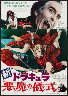 Satanic Rites Of Dracula Poster Japanese Art 24inx36in - Fame Collectibles