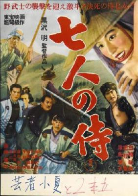 Seven Samurai Poster Japanese 24inx36in - Fame Collectibles