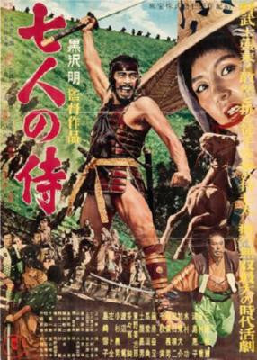 Seven Samurai Movie Poster 24in x 36in - Fame Collectibles