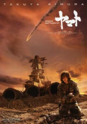 Space Battleship Yamato Movie Poster 24in x 36in - Fame Collectibles